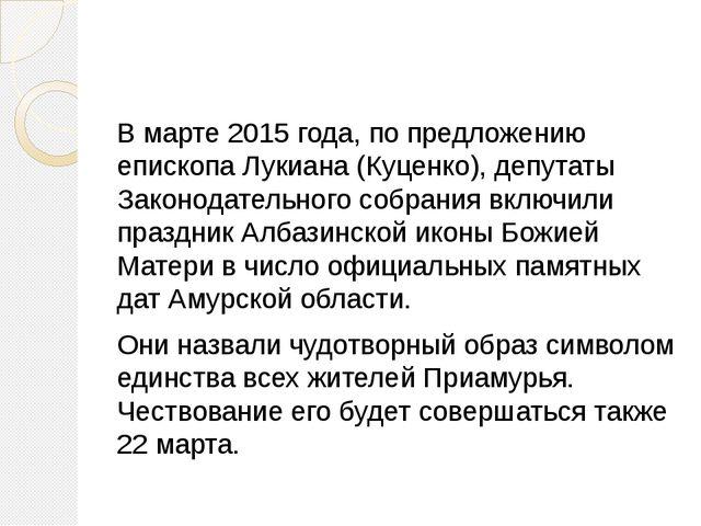 В марте 2015 года, по предложению епископа Лукиана (Куценко), депутаты Законо...