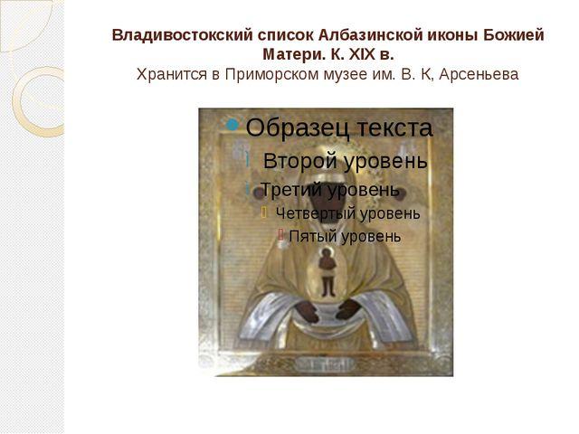 Владивостокский список Албазинской иконы Божией Матери. К. XIX в. Хранится в...