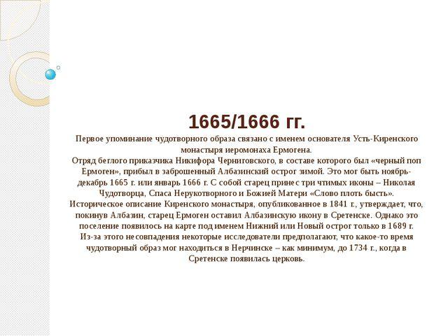 1665/1666 гг. Первое упоминание чудотворного образа связано с именем основате...