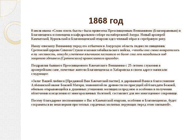 1868 год 8 июля икона «Слово плоть бысть» была привезена Преосвященным Вениам...