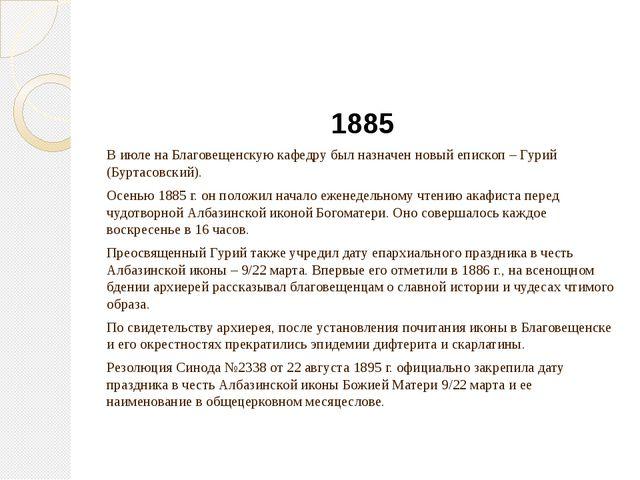 1885 В июле на Благовещенскую кафедру был назначен новый епископ – Гурий (Бур...