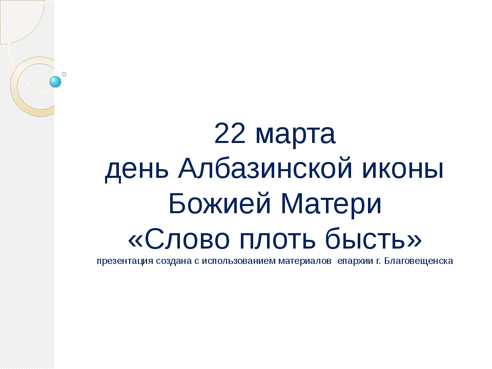 22 марта день Албазинской иконы Божией Матери «Слово плоть бысть» презентация...