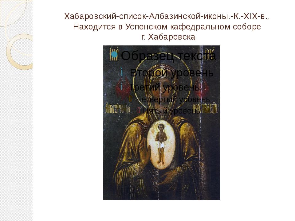Хабаровский-список-Албазинской-иконы.-К.-XIX-в.. Находится в Успенском кафедр...