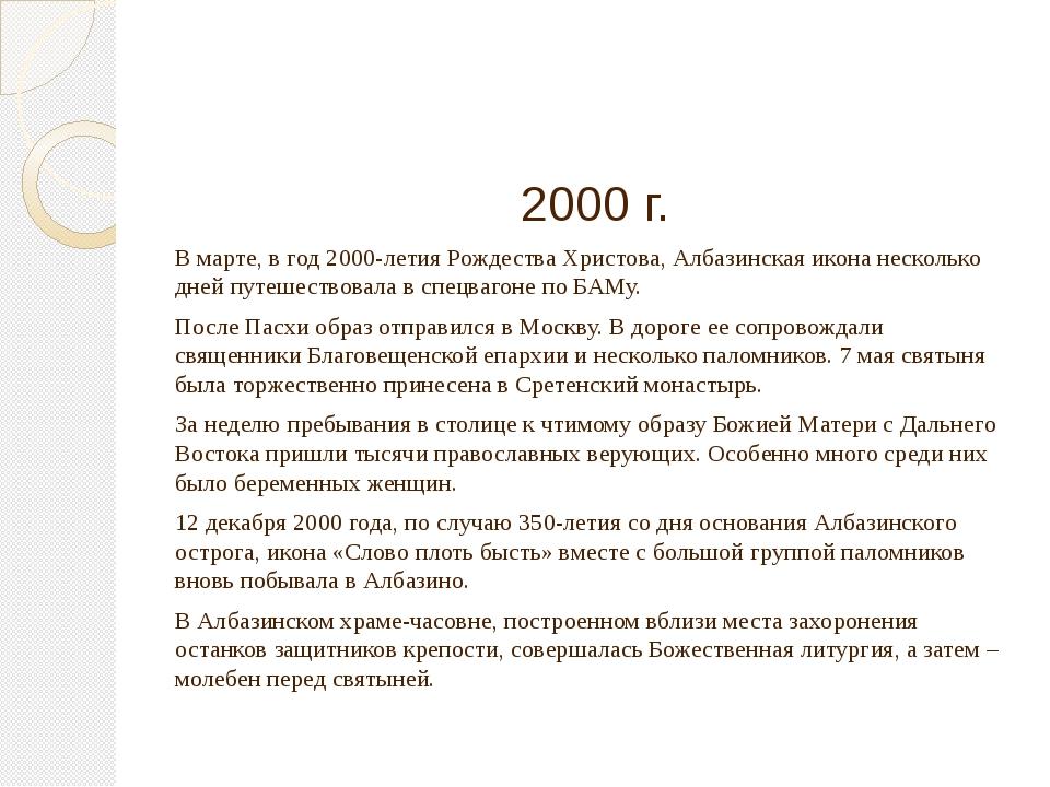 2000 г. В марте, в год 2000-летия Рождества Христова, Албазинская икона неско...