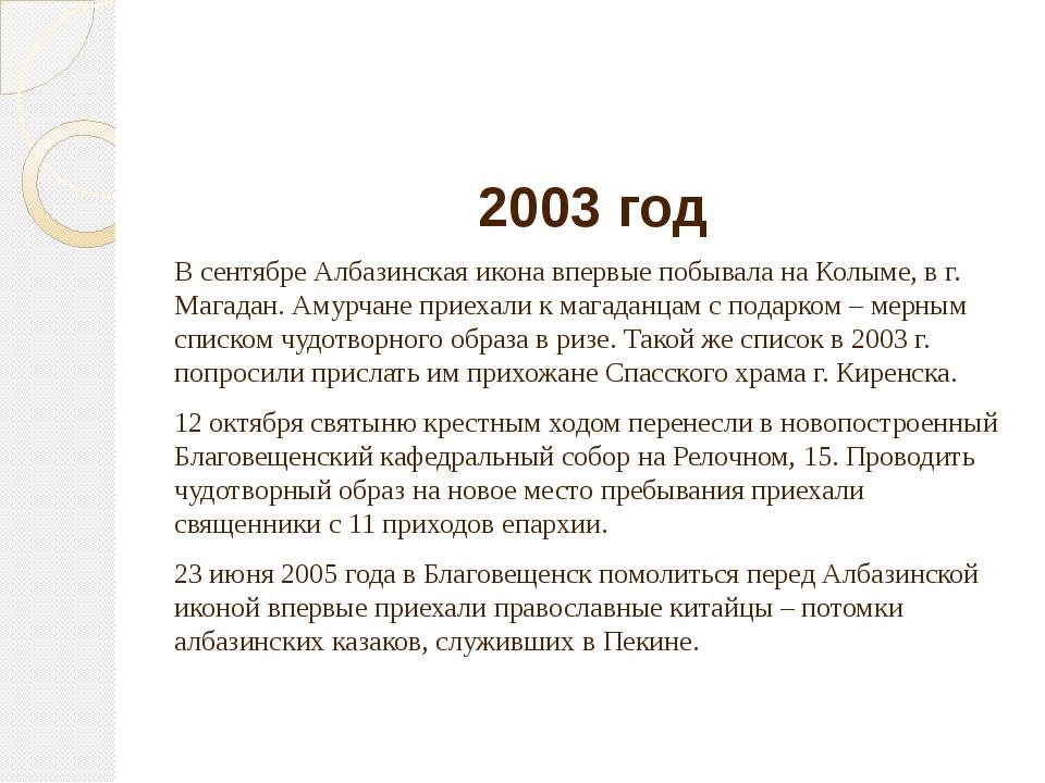 2003 год В сентябре Албазинская икона впервые побывала на Колыме, в г. Магада...