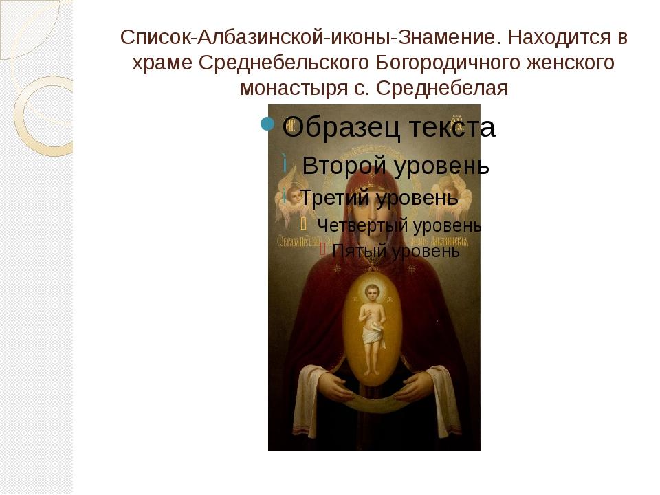 Список-Албазинской-иконы-Знамение. Находится в храме Среднебельского Богороди...