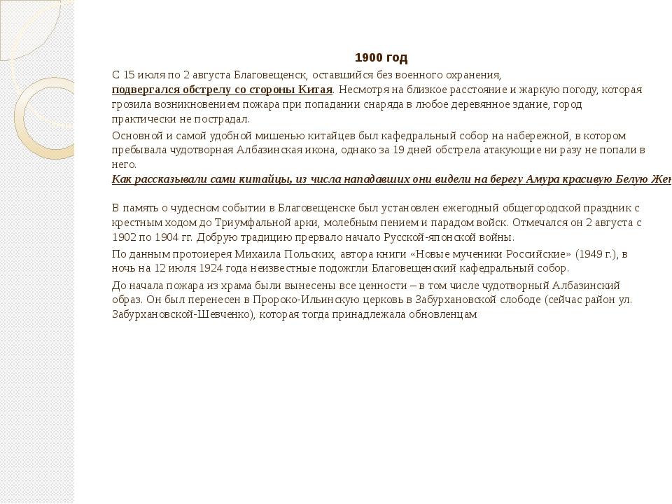 1900 год С 15 июля по 2 августа Благовещенск, оставшийся без военного охранен...