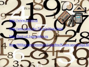 Источники: http://www.uztest.ru http://arm-math.rkc-74.ru/p28aa1.html http:/