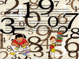 """Задачи на квадратное уравнения встречаются в астрономическом трактате """"Ариаб"""
