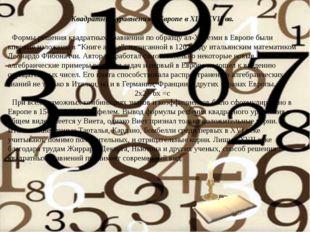 Квадратные уравнения в Европе в XIII-XVII вв. Формы решения квадратных уравне
