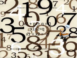 x2 + px+ q = 0 x1x2=q x1 + x2 = -p 3 Способ «Решение с помощью Теоремы Виета