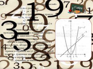 4 Способ «Графический» Если в уравнении х2 + рх + q = 0 перенести второй и т