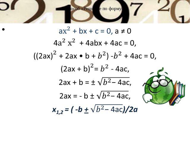 9 Способ «Решение по формуле»