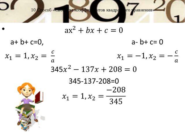 10 Способ «Свойства коэффициентов квадратного уравнения»