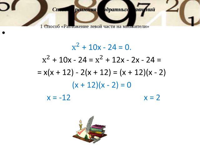 Способы решения квадратных уравнений  1 Способ «Разложение левой части на м...