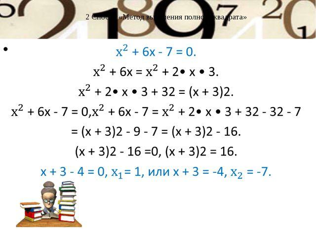 2 Способ «Метод выделения полного квадрата»