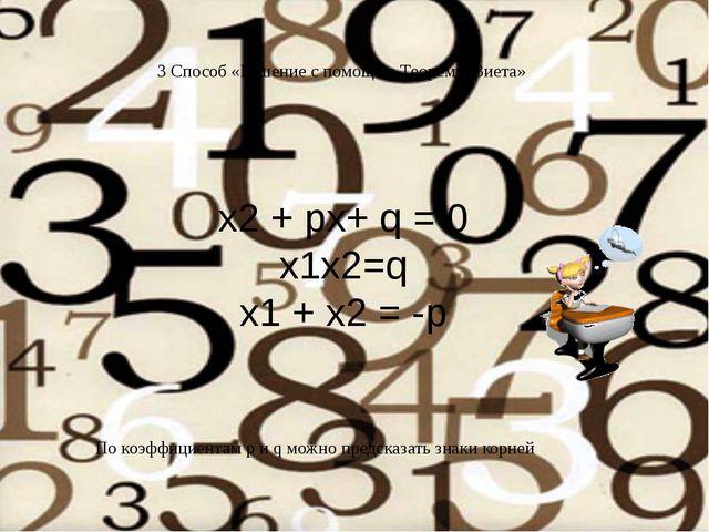 x2 + px+ q = 0 x1x2=q x1 + x2 = -p 3 Способ «Решение с помощью Теоремы Виета...