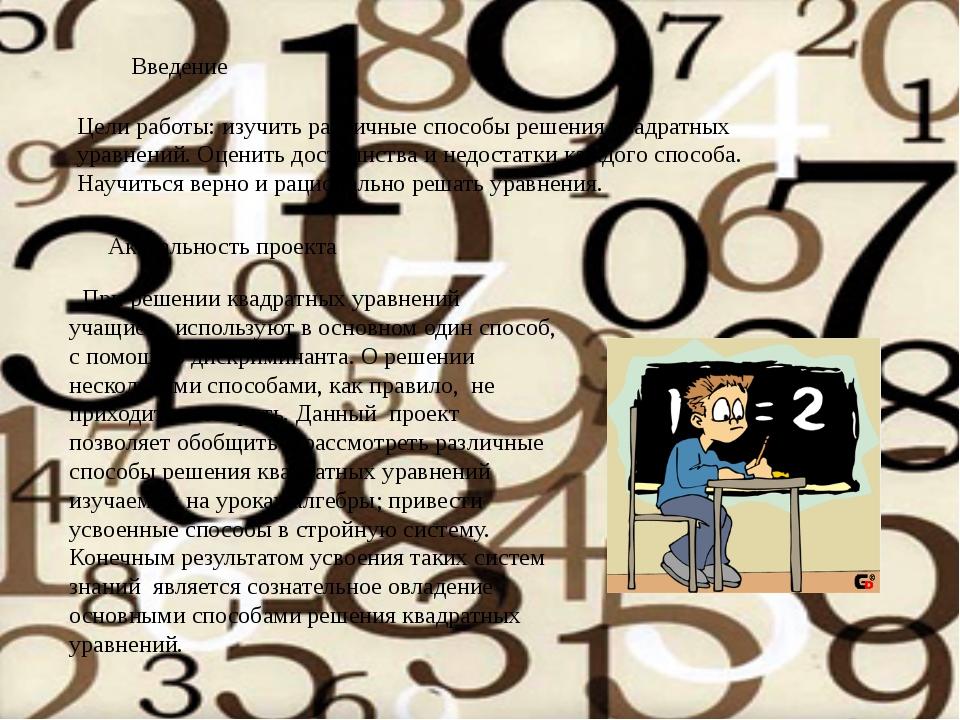 Введение Цели работы: изучить различные способы решения квадратных уравнений....