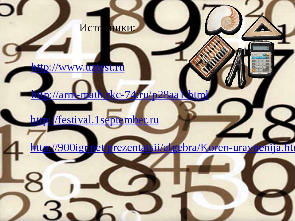 Источники: http://www.uztest.ru http://arm-math.rkc-74.ru/p28aa1.html http:/...