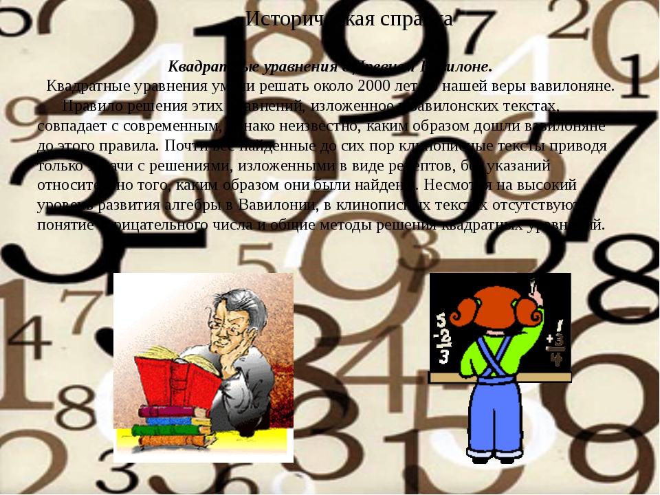 Историческая справка Квадратные уравнения в Древнем Вавилоне. Квадратные урав...