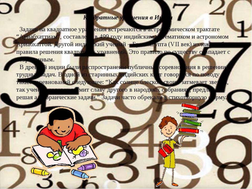 """Задачи на квадратное уравнения встречаются в астрономическом трактате """"Ариаб..."""