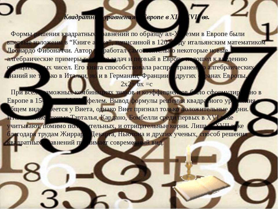 Квадратные уравнения в Европе в XIII-XVII вв. Формы решения квадратных уравне...