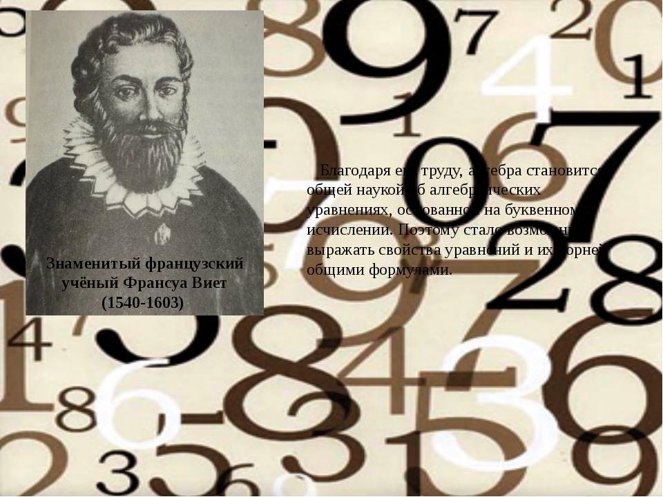 Знаменитый французский учёный Франсуа Виет (1540-1603) Благодаря его труду,...