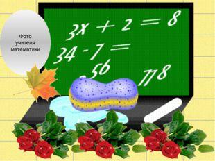 Фото учителя математики