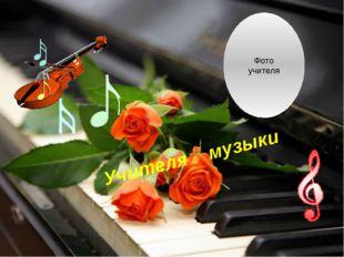 Учителя музыки Фото учителя