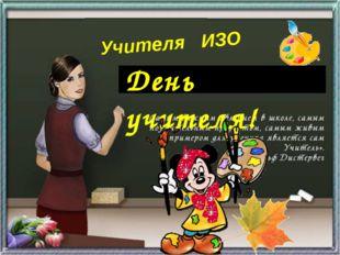 Учителя ИЗО День учителя!