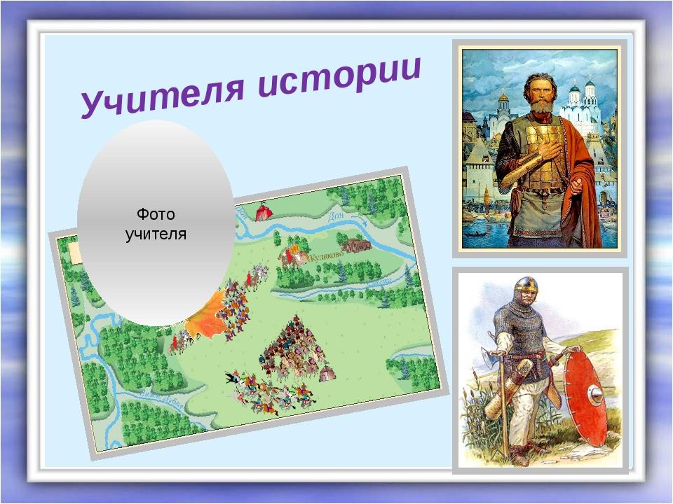 Учителя истории Фото учителя Уроки истории