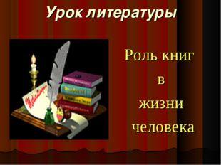 Урок литературы Роль книг в жизни человека