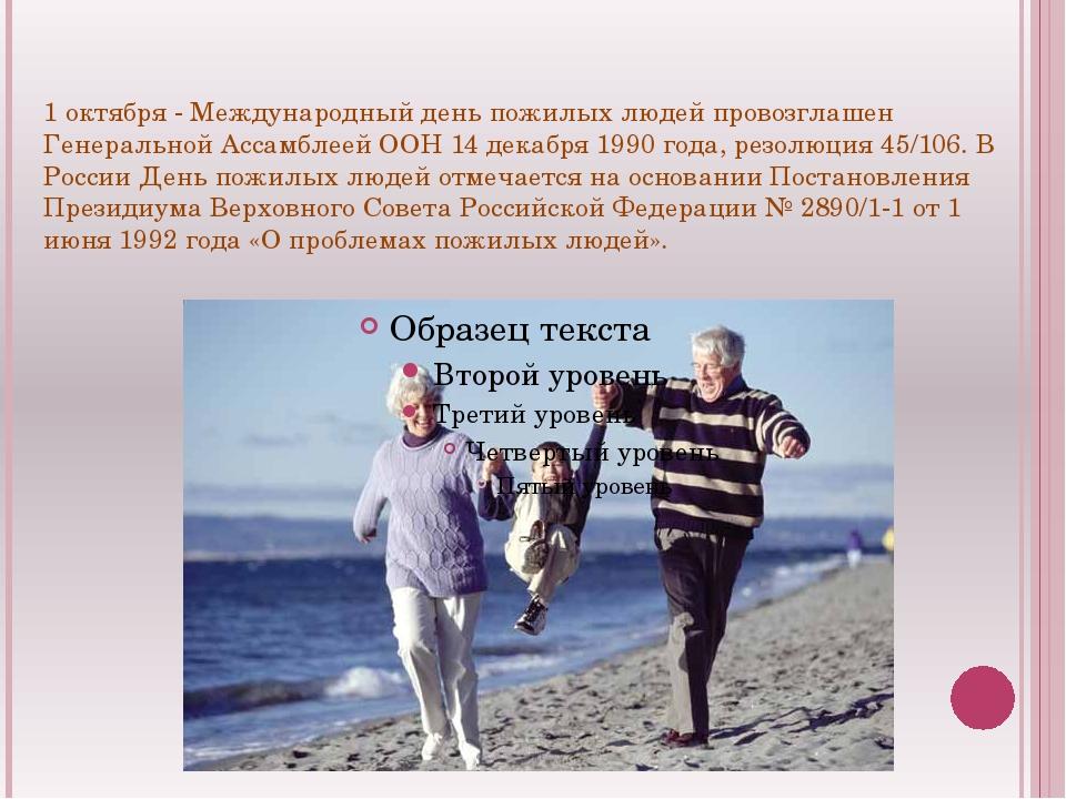 1 октября - Международный день пожилых людей провозглашен Генеральной Ассамбл...