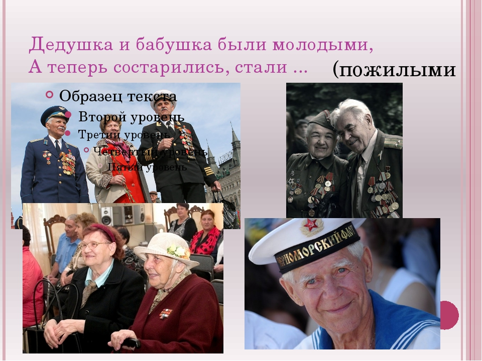 Дедушка и бабушка были молодыми, А теперь состарились, стали ... (пожилыми)