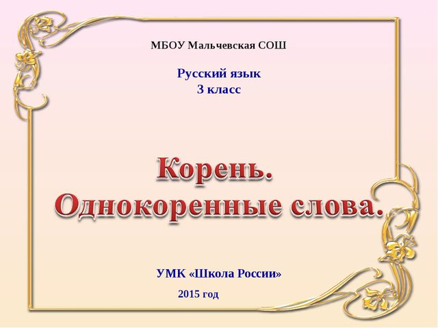 Школа россии 3 класс 1 часть конспект урока корень слова