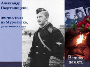 Александр Подстаницкий, летчик-поэт из Мурманска, фото военных лет