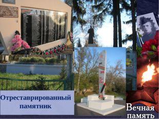 Отреставрированный памятник