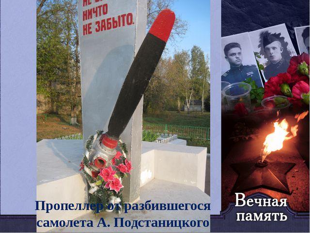 Пропеллер от разбившегося самолета А. Подстаницкого