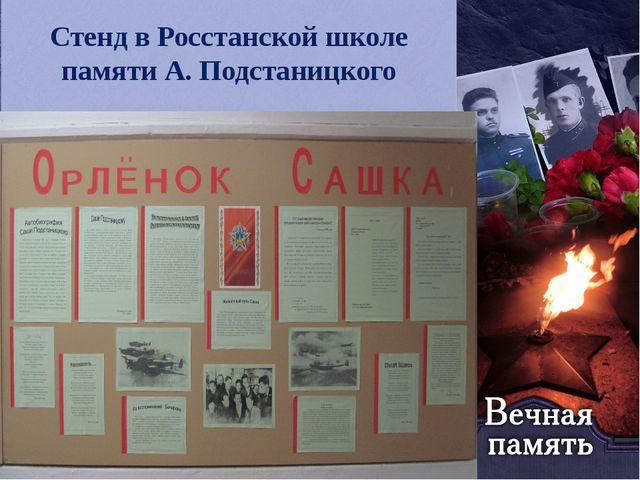 Стенд в Росстанской школе памяти А. Подстаницкого