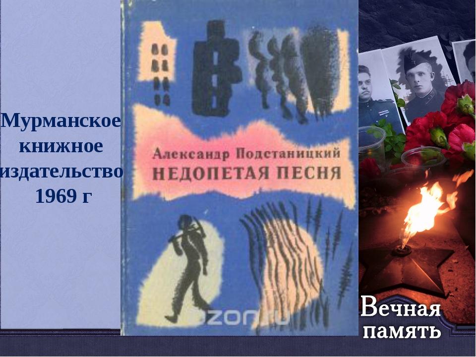 Мурманское книжное издательство 1969 г