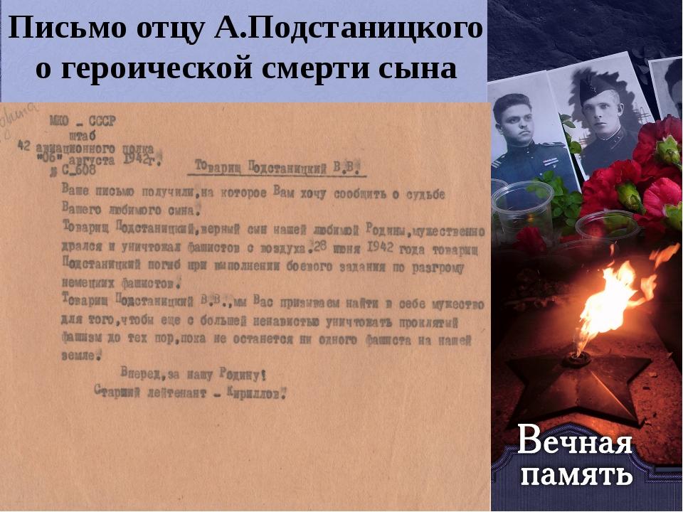Письмо отцу А.Подстаницкого о героической смерти сына