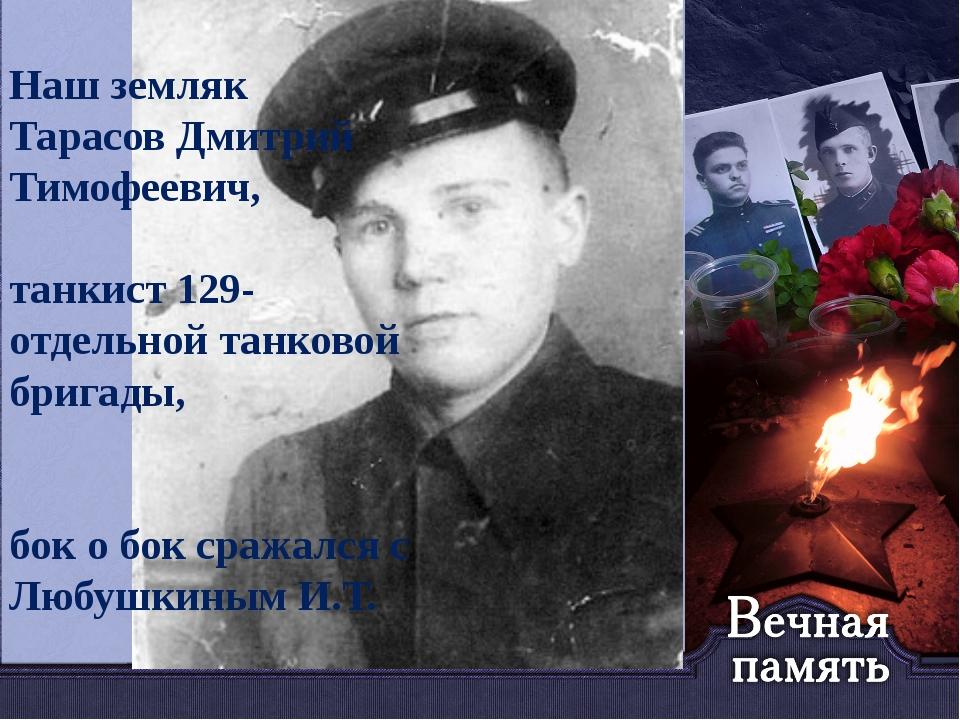 Наш земляк Тарасов Дмитрий Тимофеевич, танкист 129-отдельной танковой бригад...
