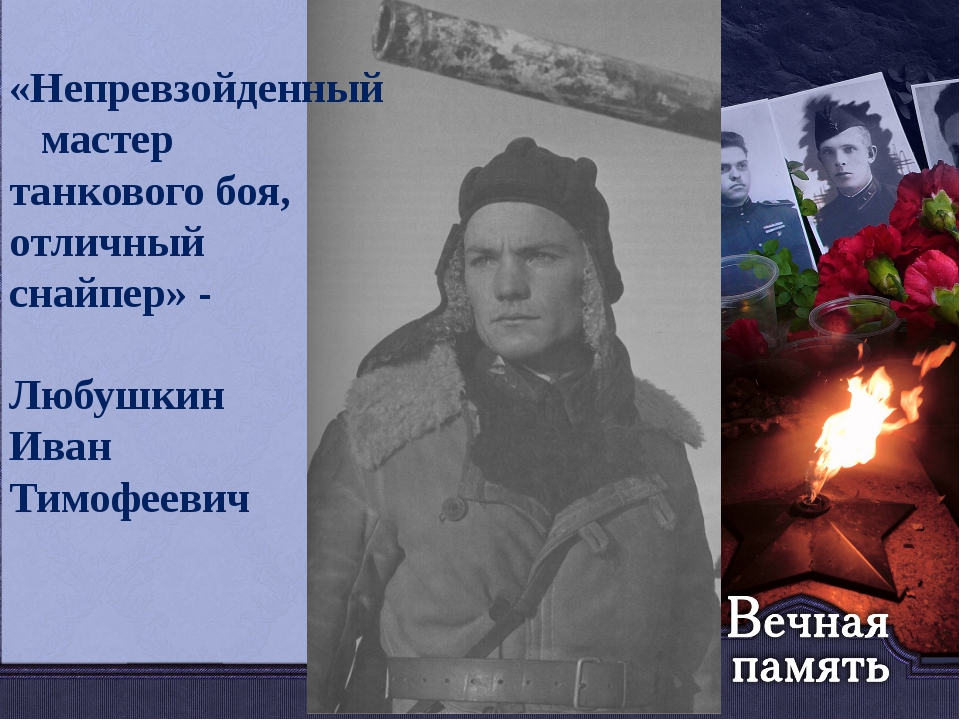 «Непревзойденный мастер танкового боя, отличный снайпер» - Любушкин Иван Тимо...