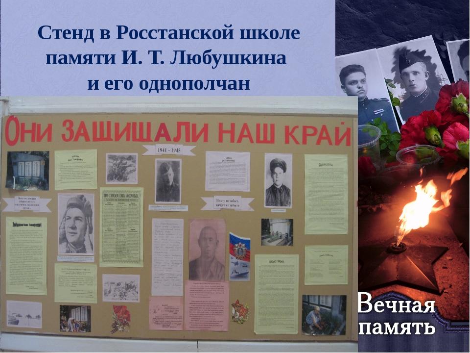 Стенд в Росстанской школе памяти И. Т. Любушкина и его однополчан