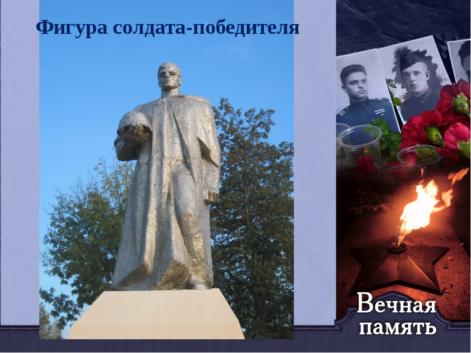Фигура солдата-победителя