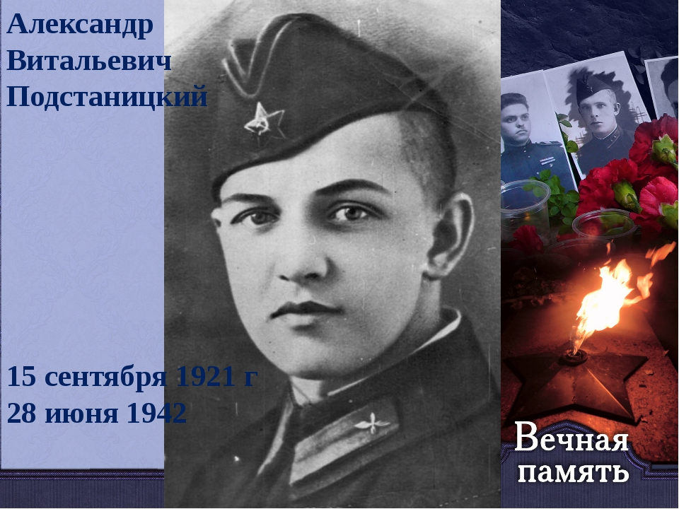 Александр Витальевич Подстаницкий 15 сентября 1921 г 28 июня1942