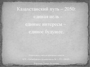 Казахстанский путь – 2050: единая цель - единые интересы – единое будущее.