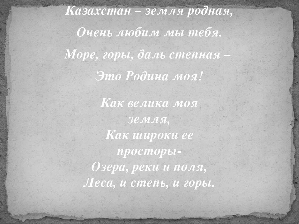 Казахстан – земля родная, Очень любим мы тебя. Море, горы, даль степная – Это...