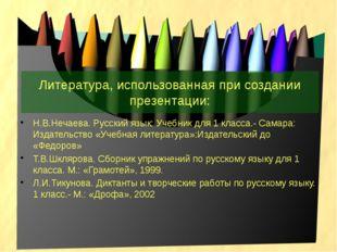 Литература, использованная при создании презентации: Н.В.Нечаева. Русский яз