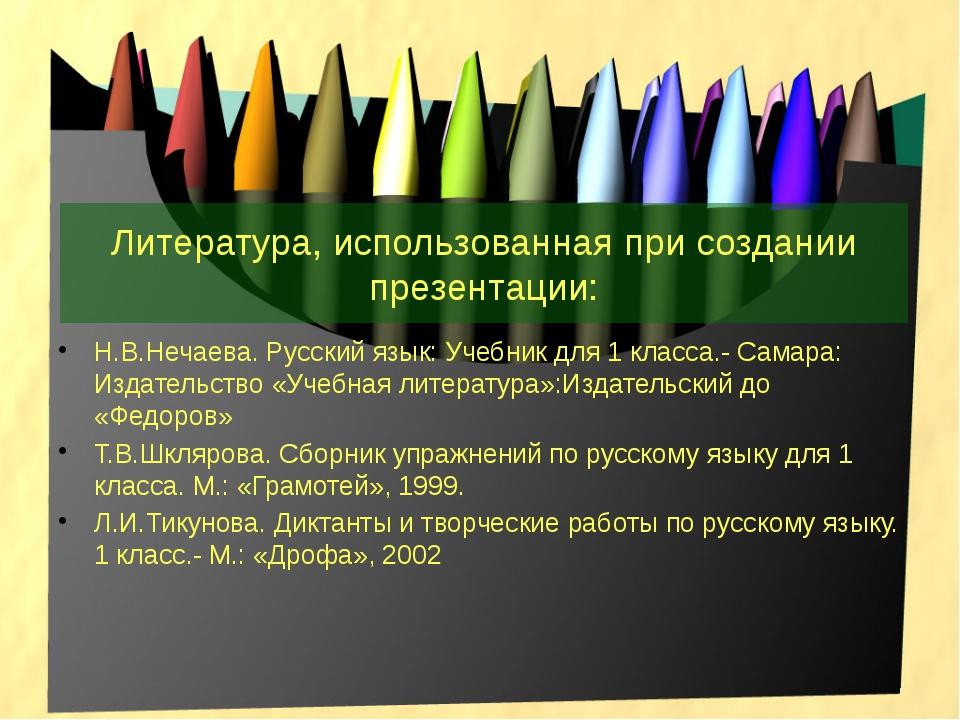 Литература, использованная при создании презентации: Н.В.Нечаева. Русский яз...